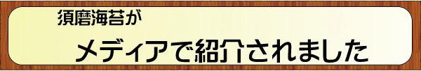 河昌の須磨海苔がメディアで掲載されました。