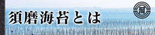 須磨海苔とは?